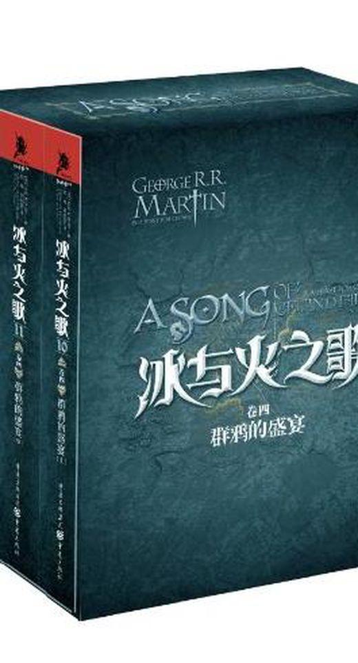 Das lied von eis und feuer 10 12  chinesische ausgabe   a song of ice and fire 10 12  a feaster for  9787229056667 xxl