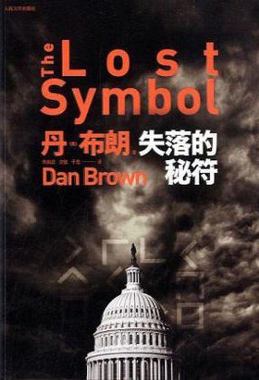 Lost symbol  chinesische ausgabe 9787020078127 xxl