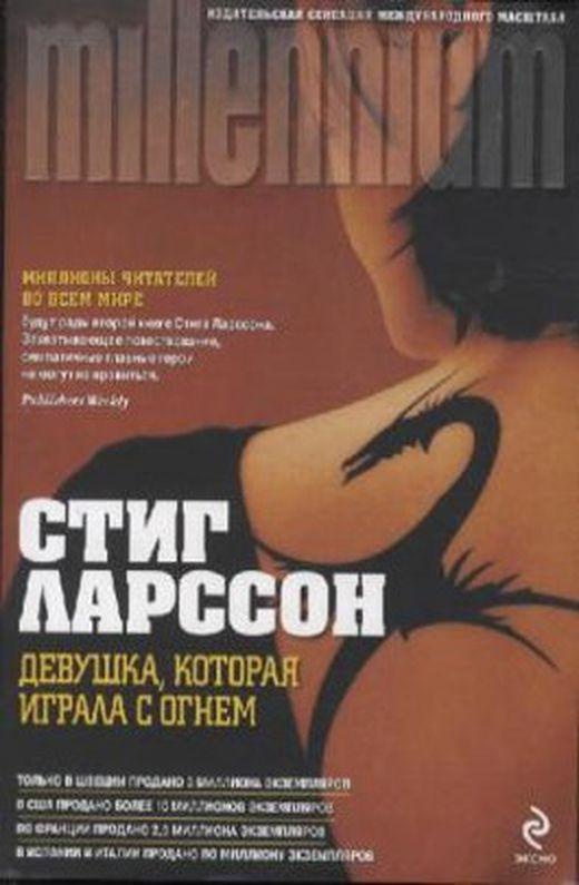 Devushka  kotoraja igrala s ognem  verdammnis  russische ausgabe 9785699389230 xxl