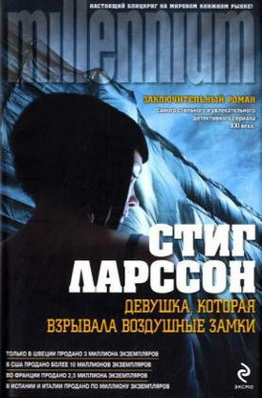 Devuska  kotoraja vzryvala vozdusnye zamki  vergebung  russische ausgabe 9785699413034 xxl